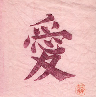Chinese calligraphy flag